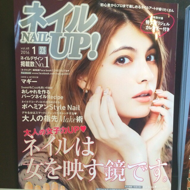 ネイルUP!雑誌に掲載されました