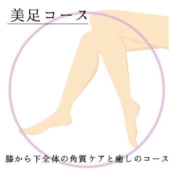 画像:膝から下全体のケアと癒しの美足(びあし)コース