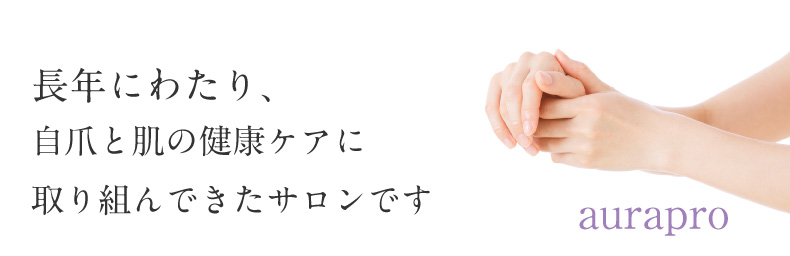 爪と肌の健康