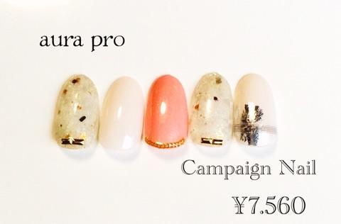 3月のキャンペーンネイル♡