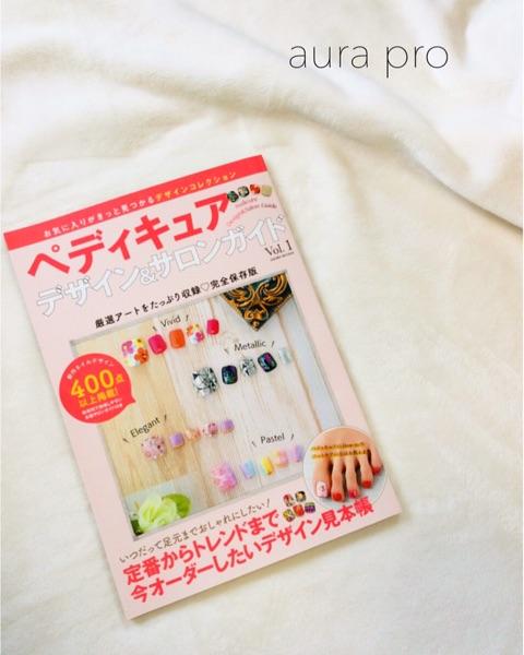 ペディキュア雑誌