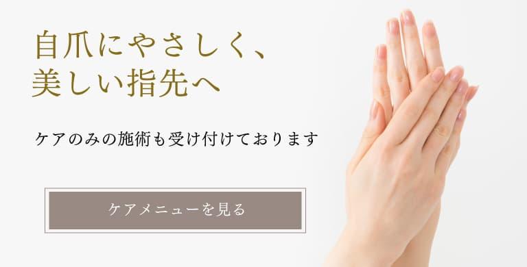 自爪にやさしく、美しい指先へ。ケアのみの施術も受け付けております。