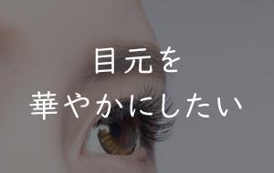 写真:目元を華やかにしたい