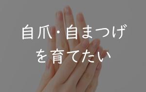 写真:自爪・自まつげを育てたい